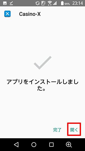 カジノエックス_Android_5