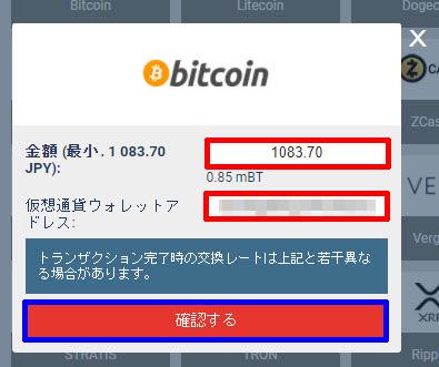 メガパリ_ビットコイン2