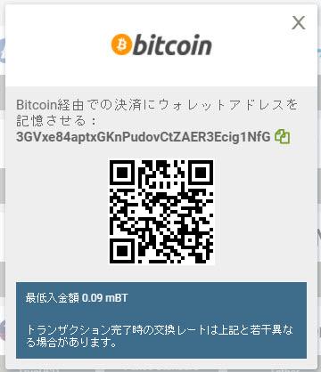 メガパリ_ビットコイン3
