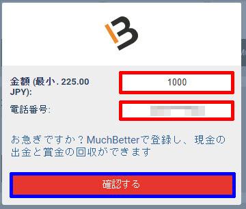メガパリ_マッチベター2