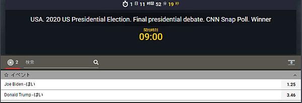 メガパリ_大統領選挙