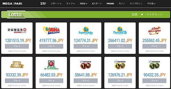 メガパリ_lotto修正
