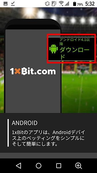 1xbit_Android_2