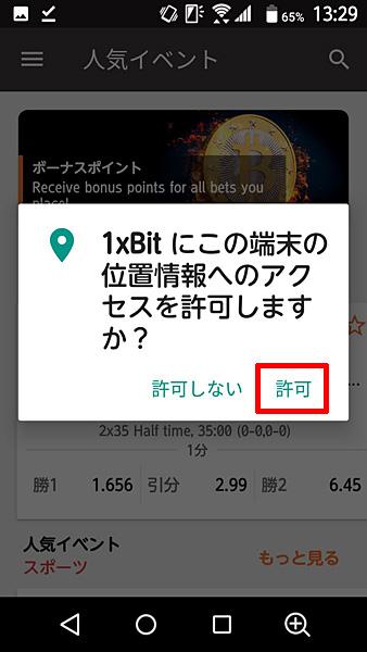 1xbit_Android_6