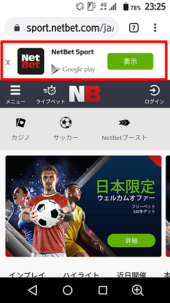NetBet_Android_1