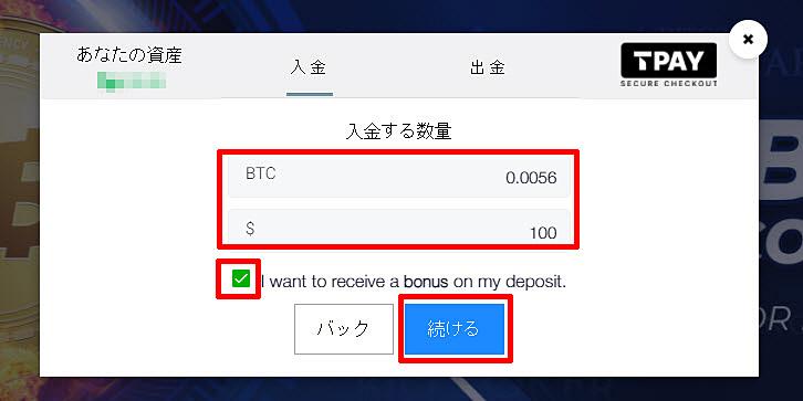 クリプトベット_入金3