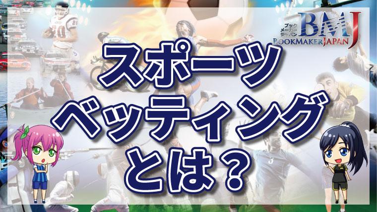 "<span class=""title"">スポーツベッティングとは?日本の市場規模は?アフターコロナで法律が変わるのか徹底解説</span>"