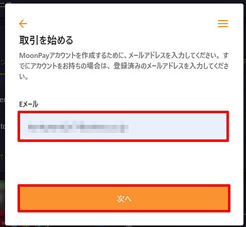 クラウドベット_BTC購入2