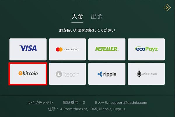 カジニア_ビットコイン1