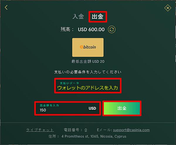 カジニア_ビットコイン2