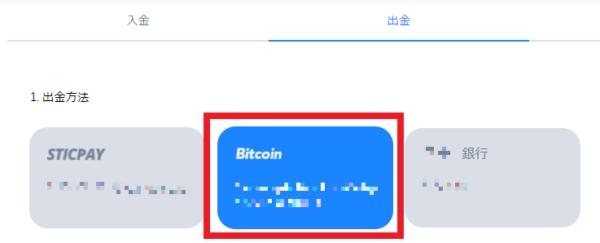 出金ビットコイン1