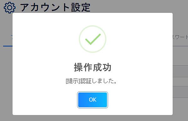 携帯認証3