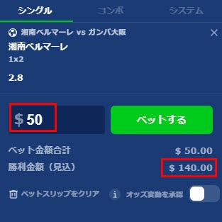 カジ旅_賭け方8