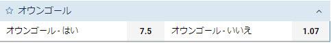 7-オウンゴール